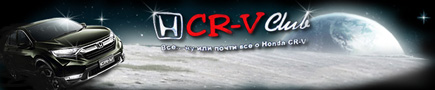 Клуб Honda CR-V Россия